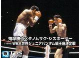 鬼塚勝也×タノムサク・シスボーベー(1992) WBA世界ジュニアバンタム級王座決定戦