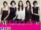 TBSオンデマンド「マザー・ゲーム〜彼女たちの階級〜」30daysパック