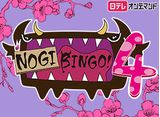 日テレオンデマンド「NOGIBINGO!4」30daysパック