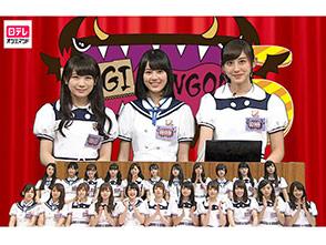 日テレオンデマンド「NOGIBINGO!5 #1」