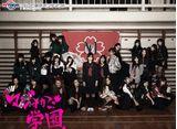 テレビ東京オンデマンド「マジすか学園 #1〜#6」 14daysパック