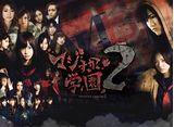 テレビ東京オンデマンド「マジすか学園2 #1〜#6」 14daysパック