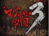 テレビ東京オンデマンド「マジすか学園3 #1〜#6」 14daysパック