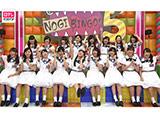 日テレオンデマンド「NOGIBINGO!5 #2」