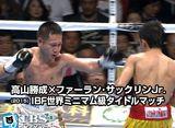 高山勝成×ファーラン・サックリンJr.(2015)IBF世界ミニマム級タイトルマッチ