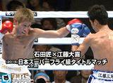 石田匠×江藤大喜(2015)日本スーパーフライ級タイトルマッチ