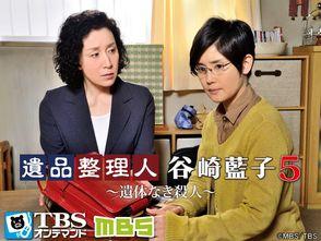 TBSオンデマンド「遺品整理人 谷崎藍子5〜遺体なき殺人〜」
