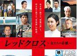 TBSオンデマンド「スペシャルドラマ『レッドクロス〜女たちの赤紙〜』」30daysパック