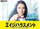 テレ朝動画「エイジハラスメント」14daysパック