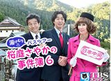 TBSオンデマンド「湯けむりバスツアー 桜庭さやかの事件簿6」