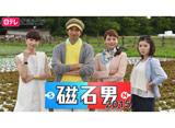 金曜ロードSHOW!特別ドラマ「磁石男2015」