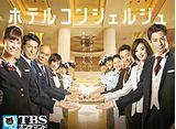 TBSオンデマンド「ホテルコンシェルジュ」30daysパック