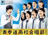 TBSオンデマンド「表参道高校合唱部!」30daysパック