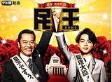 テレ朝動画「民王」14daysパック