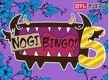 日テレオンデマンド「NOGIBINGO!5」30daysパック