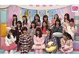 日テレオンデマンド「AKB48の今夜はお泊まりッ #1」