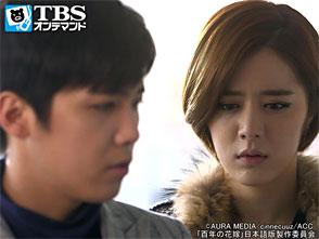 TBSオンデマンド「韓国ドラマ『百年の花嫁』 吹替版 (イ・ホンギ) #9」