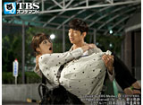 TBSオンデマンド「韓国ドラマ『ビッグ〜愛は奇跡<ミラクル>〜』 吹替版 (コン・ユ、イ・ミンジョン)  #3」