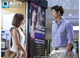 TBSオンデマンド「韓国ドラマ『ビッグ〜愛は奇跡<ミラクル>〜』 吹替版 (コン・ユ、イ・ミンジョン)  #10」