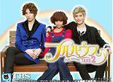 TBSオンデマンド「韓国ドラマ『フルハウスTAKE2』 吹替版 (ファン・ジョンウム、ノ・ミヌ)」 30daysパック