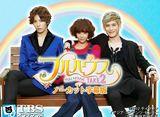 TBSオンデマンド「韓国ドラマ『フルハウスTAKE2』 ノーカット字幕版 (ファン・ジョンウム、ノ・ミヌ)」 30daysパック
