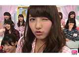 日テレオンデマンド「AKB48の今夜はお泊まりッ #2」