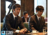 TBSオンデマンド「下町ロケット(2015) #1」