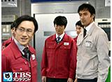 TBSオンデマンド「下町ロケット(2015) #4」