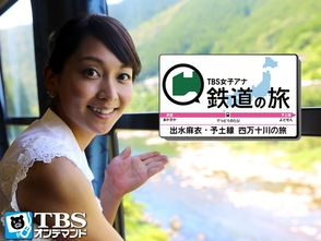 TBSオンデマンド「TBS女子アナ 鉄道の旅『出水麻衣・予土線 四万十川の旅』」
