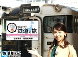 TBSオンデマンド「TBS女子アナ 鉄道の旅『出水麻衣・指宿枕崎線』」