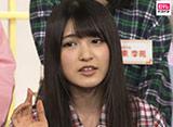日テレオンデマンド「AKB48の今夜はお泊まりッ #10」