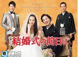 TBSオンデマンド「結婚式の前日に」30daysパック