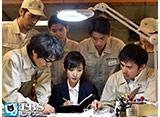 TBSオンデマンド「下町ロケット(2015) #10」