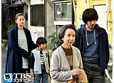 TBSオンデマンド「おかしの家 #10」