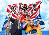 テレビ東京オンデマンド「釣りバカ日誌 新入社員 浜崎伝助 」30daysパック