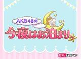 日テレオンデマンド「AKB48の今夜はお泊まりッ」30daysパック