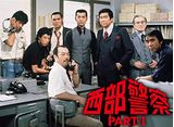 「西部警察 PART−I 第31話〜第40話」14daysパック