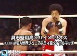 具志堅用高×ハイメ・リオス(1978)