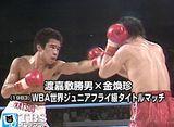 渡嘉敷勝男×金煥珍(1983)
