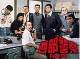 「西部警察 PART−I 第94話〜第103話」14daysパック