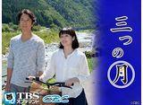 TBSオンデマンド「三つの月」