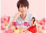 「南くんの恋人〜my little lover」 #2〜♯10 14days パック