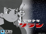 TBSオンデマンド「宇宙少年ソラン」#1〜#24 30daysパック