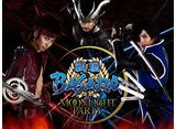「戦国BASARA MOONLIGHT PARTY」14days パック