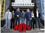 「西部警察 PART−II 第1話〜第10話」14daysパック