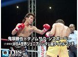 鬼塚勝也×タノムサク・シスボーベー(1993)