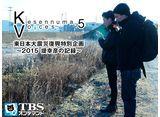 Kesennuma,Voices.5 東日本大震災復興特別企画〜2015