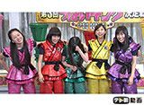 テレ朝動画「ももクロChan〜Momoiro Clover Z Channel〜 #269」