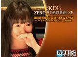 SKE48 ZERO POSITION SP 須田亜香里 中国語アイドルへの道