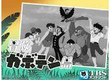 TBSオンデマンド「冒険ガボテン島 #1〜#20」 30daysパック